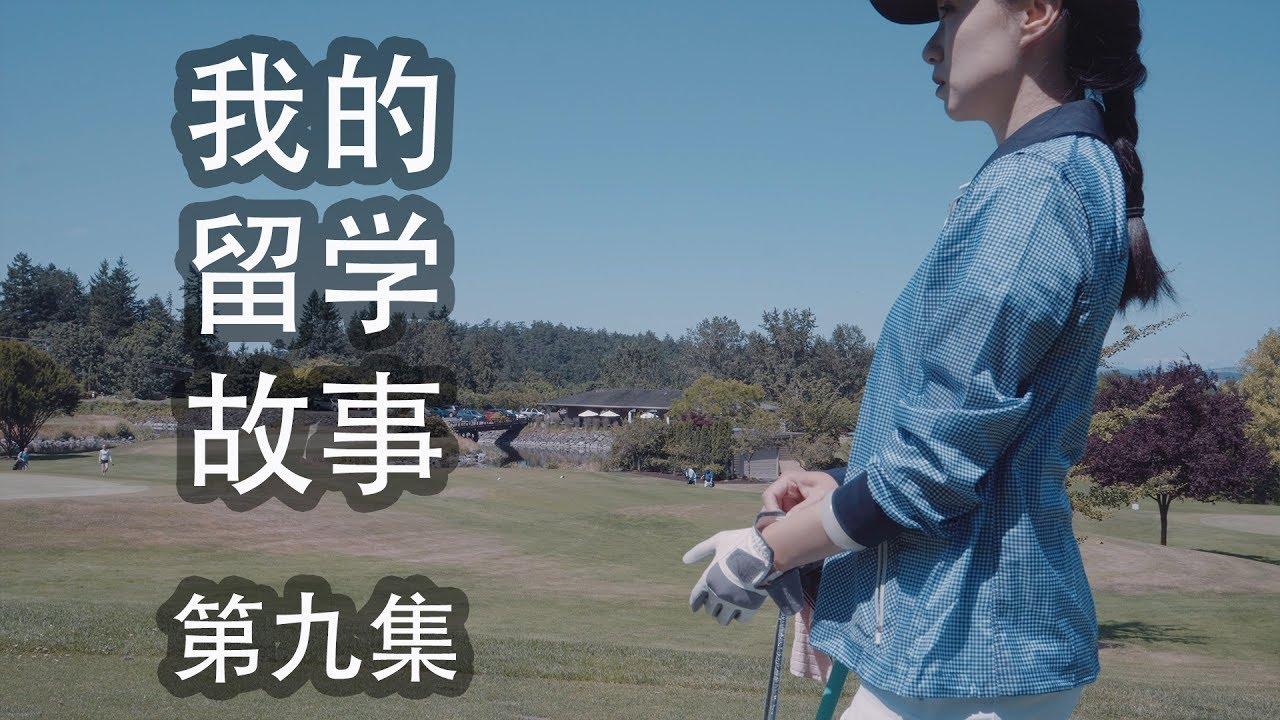 《我的留学故事》 第9集:茶语人生 (下)