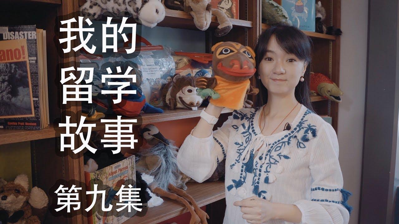 《我的留学故事》 第9集:书海行舟 (上)