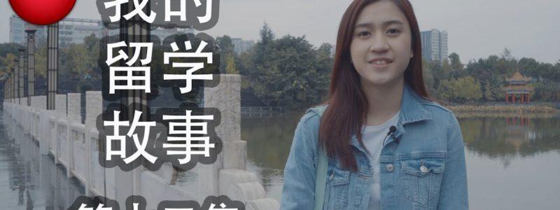 《我的留学故事》 第12集:我叫李小美 (ຄຳບັນຍາຍເປັນພາສາລາວ)