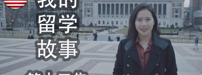 《我的留学故事》 第13集:哥大叶落知秋晚