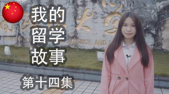 第14集:我在中国读法律 (ຄຳບັນຍາຍເປັນພາສາລາວ)