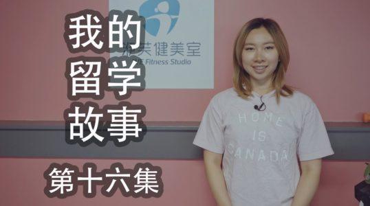 《我的留学故事》 第16集:从香港地产经纪到加拿大健身教练